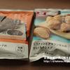 ローソン!新発売「黒ごまとチアシードのひとくちクリスプ」「ココナッツとアマランサスのひとくちクリスプ」を食べてみた(感想&評価)糖質制限ダイエット