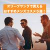【韓国コスメ】 実用的で男性に喜んで貰えるメンズコスメ5選! オリーブヤング