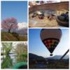 楽天DEALの30%還元でGW中旅行してきましたよ~ ♪ 初気球には感動しました~ ♪