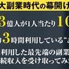 【ONEPIECE】プロジェクトキャンペーン