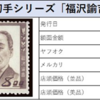 【切手買取】文化人切手シリーズ vol.3 福沢諭吉