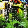 【ホラー小説書評】天使の囀り/貴志祐介