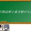 【小学生】平行四辺形と長方形のちがいは?