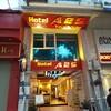 ベトナムのホテル(1)~A25ホテル~