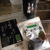 《シミ対策》美白には、黒い食べ物を食べると良いらしいですよ。