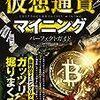 仮想通貨マイニングに参入する