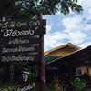 カレン族が作るコーヒー 「Chai Cafe」
