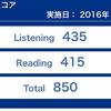 【英語】文系SEが、TOEIC350点付近⇒TOEIC850になった話