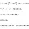 入試過去問 琉球大学 複素数