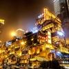 重慶市の夜景。四川、重慶フリー旅行IN春節 (3)