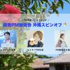 【オンライン】【開発PM勉強会☆沖縄スピンオフvol.1】プロジェクトマネジメントを学ぼう!オンラインLT会に登壇しました!