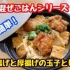 【レシピ】簡単混ぜごはん!唐揚げと厚揚げの玉子とじ!