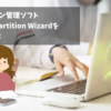 【HDD】パーティション管理ソフトMiniTool Partition Wizardを使ってみたよ
