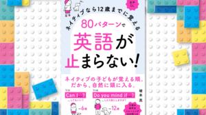 あなたの英語はネイティブの何歳レベル?80パターン覚えて12歳に追い付こう!【ブックレビュー】