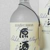 霧島酒造 志比田工場原酒 36度を飲んでみた【味の評価】