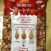 ラカントの低糖質スイートナッツと木の実と種のミックス
