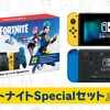 【新商品】『Nintendo Switch フォートナイトSpecialセット』10月31日(土)予約開始・11月6日(金)発売!