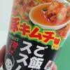 サッポロ一番ご飯がススム豚キムチ味ラーメンを食べてみた!あのお菓子に近い味!