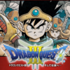 【PS4/3DS】ドラゴンクエスト3が配信開始!1620円とか高すぎると話題!