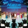 【感想・レビュー】Sound Horizon 『Nein』