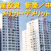【私は中古を選んだ!】不動産投資における新築・中古それぞれのメリット