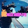 【Dauntless攻略】リピーター(銃)の使い方と立ち回り方【ドーントレス】
