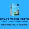 動画編集ソフト「Movavi Video Editor」の使い方を徹底解説!【無料版・Plus】