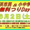 アジ狙いリベンジ☆彡本牧海釣り施設