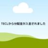【分配金報告】TECLレバレッジETFから分配金が入金