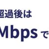 楽天UN-LIMIT 月額上限5GBを使い切って速度がどうなるか確認する