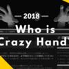 『スマブラDX』の大規模大会「CrazyHand2018」開催迫る!(大阪)