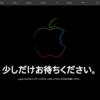 Apple、12月8日に新製品を発表か 内部メモからヒント