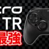 【C40 TR レビュー】ASTROから今度はコントローラー!現状PS4用のプロコンでは最強です。