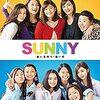 「SUNNY サニー」 韓国版と日本版を見比べてみました。Amazonプライムでは日本と韓国版のサニーを視聴出来ます。