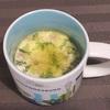 【糖質制限レシピ】イタリアン茶碗蒸し☆