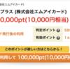 エムアイカードプラス発行&利用で10000!!さらに新規入会キャンペーン利用で3500円!!
