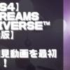 【初見動画】PS4【Dreams Universe™ 体験版】を遊んでみての感想!