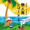 レコード・コレクターズ 増刊 無人島レコード 2