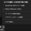 Nikonの一眼レフ、ミラーレス持っている方へ!「Webcam Utility」を実際に使ってみての印象とセットアップ方法
