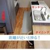ダイニングとキッチンと冷蔵庫が近いと使いやすさ抜群