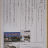 恐竜新聞第16号の完成