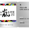 『This is 嵐 LIVE 2020.12.31』2020年 12月31日♪