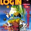 【1994年】【11月4日号】ログイン 1994.11/4