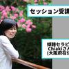 【セッション受講者の声】「自分が大事にしたかったことに気づけた!」傾聴セラピスト Chiakiさん(大阪府在住、30代)