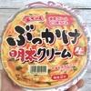 【熱湯2分】徳島製粉の「金ちゃんぶっかけ明太クリーム」って最速で食べられるうどんなんじゃね!?