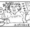 【4コママンガ】オバタリアン一派現る【PTAの黒原さん】