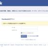 Facebook対応アプリ登録についての説明書(Twitter for SBSetiings)