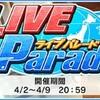 「LIVE Parade」開催!新曲「Vast world」と共に全国へ!