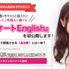 英語を言語として認識させる具体策とは?
