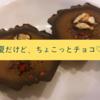 夏だけど、ちょこっとチョコ♡ 簡単だけどクセになる美味しさ。ココナッツオイルのローチョコ。
